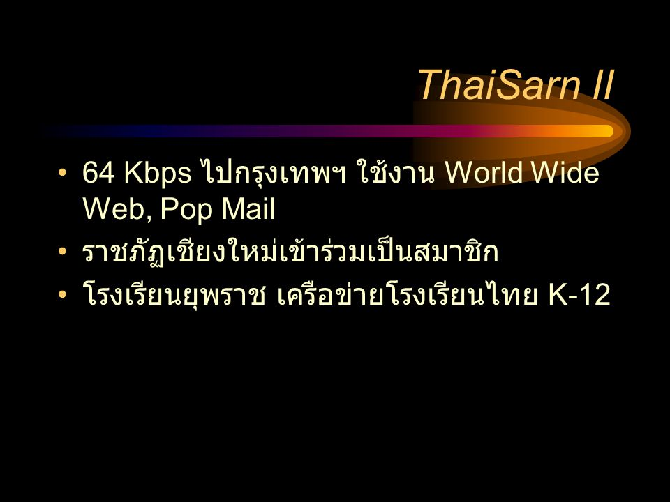 ThaiSarn II 64 Kbps ไปกรุงเทพฯ ใช้งาน World Wide Web, Pop Mail