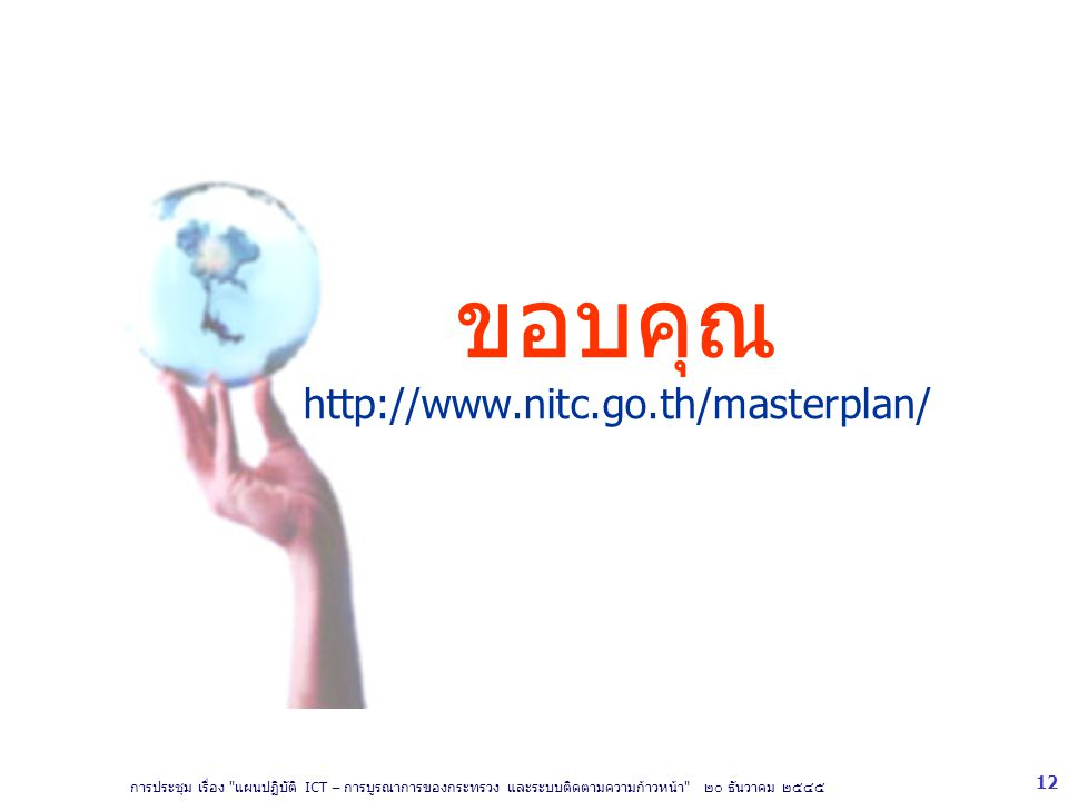 ขอบคุณ http://www.nitc.go.th/masterplan/
