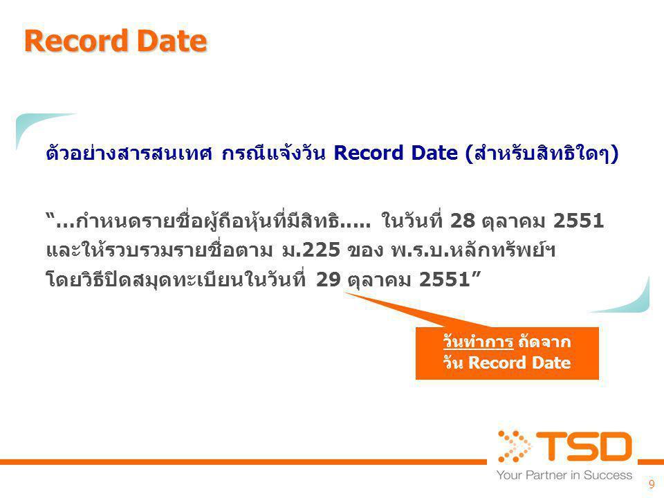 วันทำการ ถัดจาก วัน Record Date