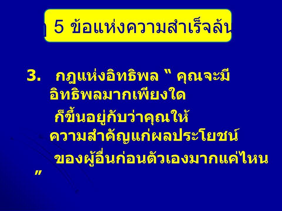 กฎ 5 ข้อแห่งความสำเร็จล้นฟ้า