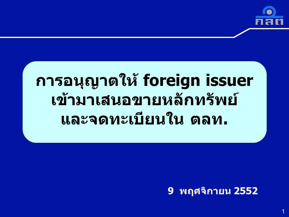 การอนุญาตให้ foreign issuer เข้ามาเสนอขายหลักทรัพย์