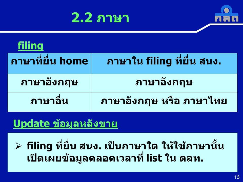 ภาษาใน filing ที่ยื่น สนง. ภาษาอังกฤษ หรือ ภาษาไทย