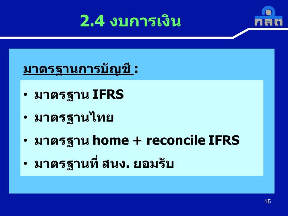 2.4 งบการเงิน มาตรฐานการบัญชี : มาตรฐาน IFRS มาตรฐานไทย