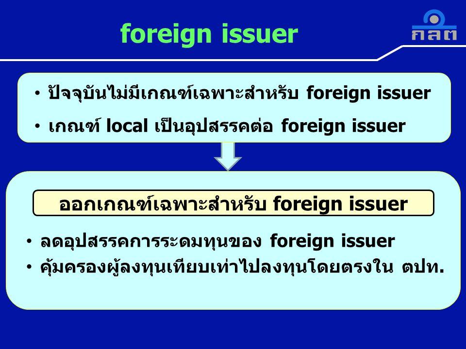 ออกเกณฑ์เฉพาะสำหรับ foreign issuer