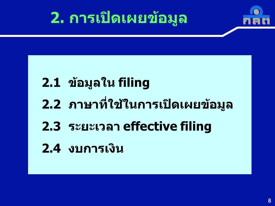 2. การเปิดเผยข้อมูล 2.1 ข้อมูลใน filing