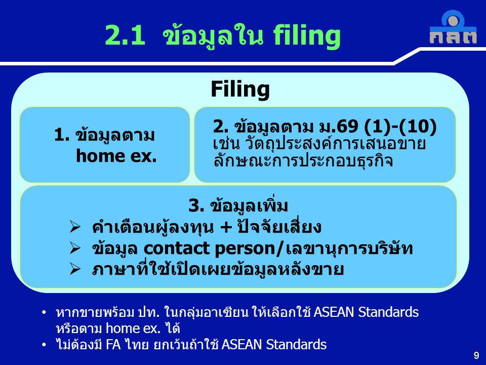 2.1 ข้อมูลใน filing Filing