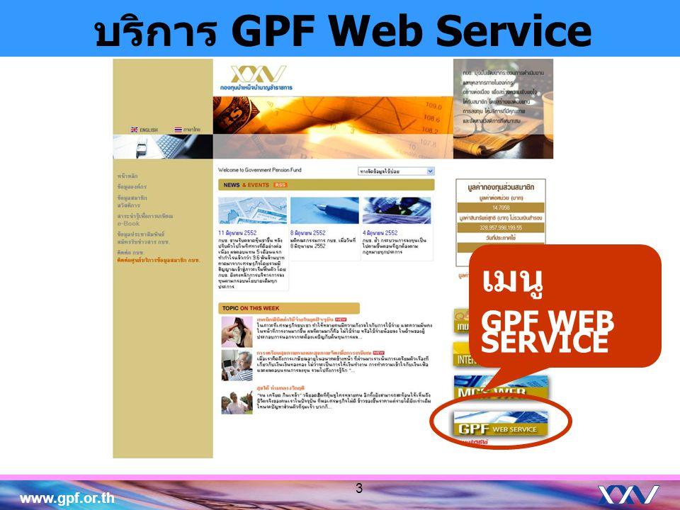 บริการ GPF Web Service เมนู GPF WEB SERVICE