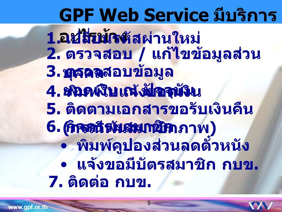 GPF Web Service มีบริการอะไรบ้าง