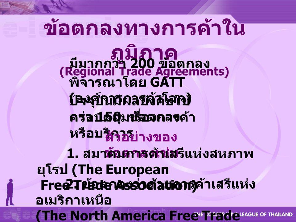ข้อตกลงทางการค้าในภูมิภาค (Regional Trade Agreements)