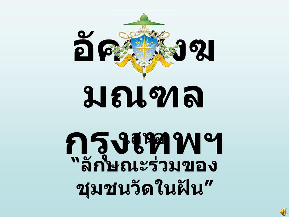 อัครสังฆมณฑลกรุงเทพฯ