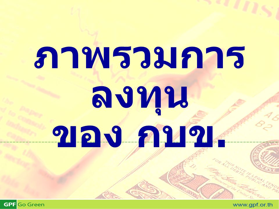 ภาพรวมการลงทุน ของ กบข.