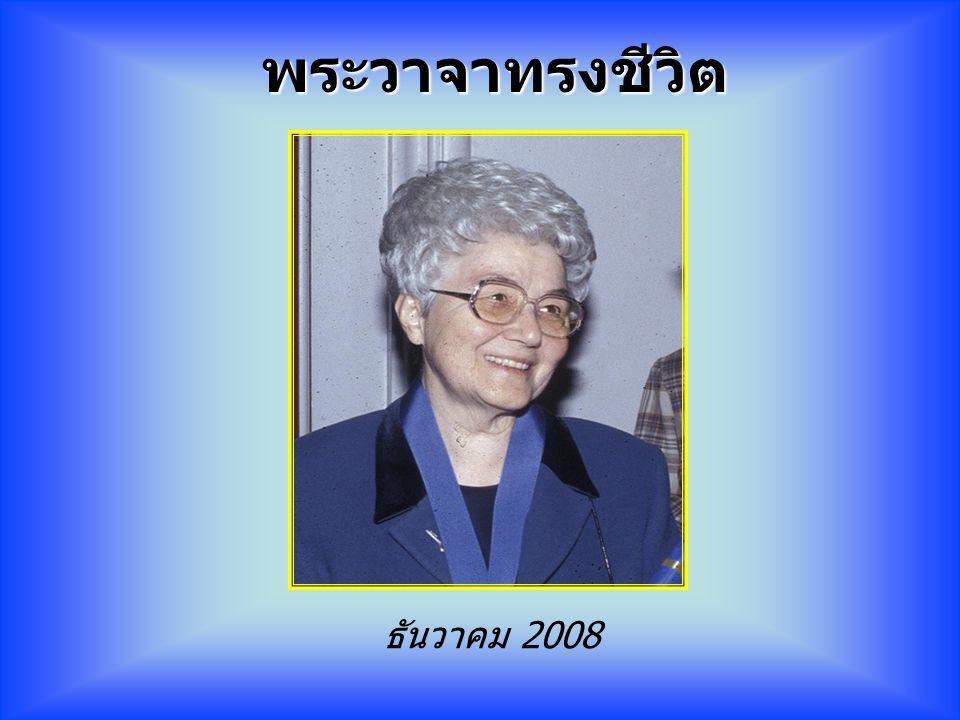 พระวาจาทรงชีวิต ธันวาคม 2008