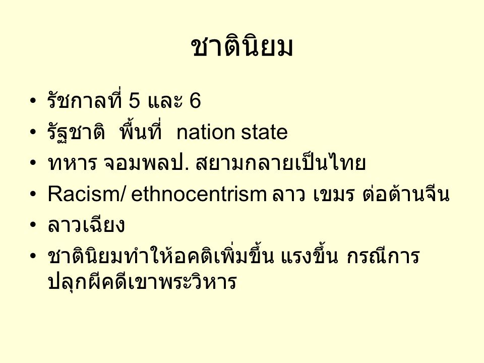 ชาตินิยม รัชกาลที่ 5 และ 6 รัฐชาติ พื้นที่ nation state