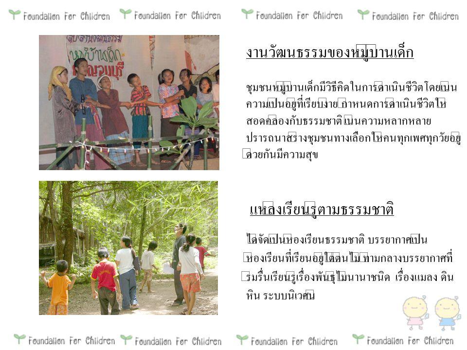 งานวัฒนธรรมของหมู่บ้านเด็ก