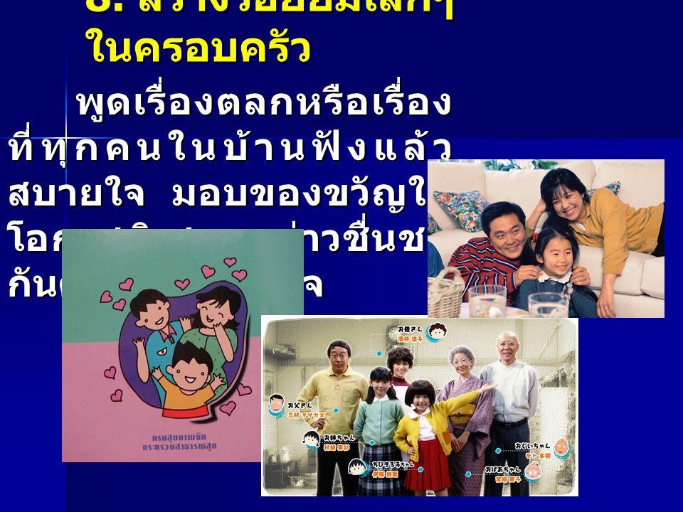 8. สร้างรอยยิ้มเล็กๆในครอบครัว