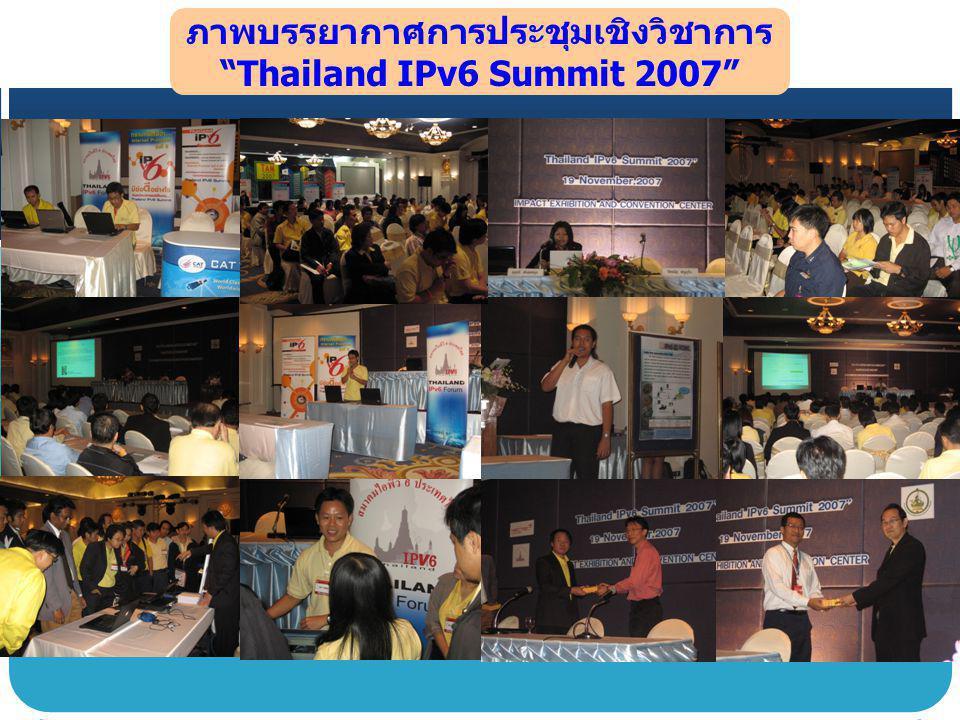 ภาพบรรยากาศการประชุมเชิงวิชาการ Thailand IPv6 Summit 2007