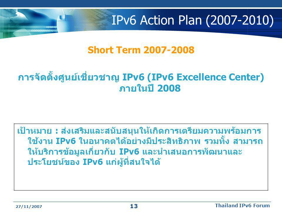 การจัดตั้งศูนย์เชี่ยวชาญ IPv6 (IPv6 Excellence Center) ภายในปี 2008