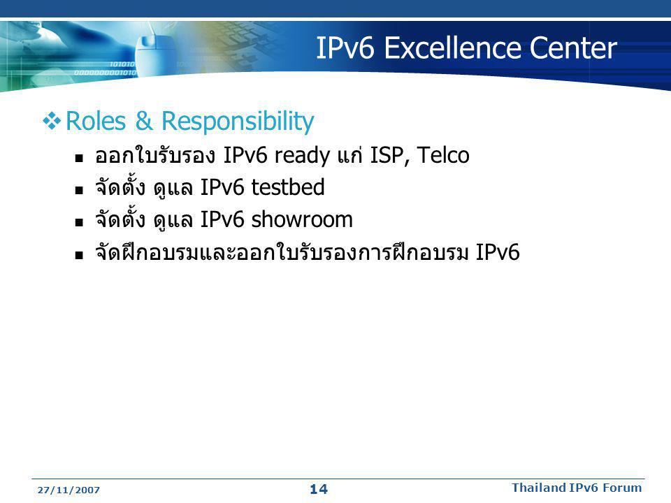 IPv6 Excellence Center Roles & Responsibility