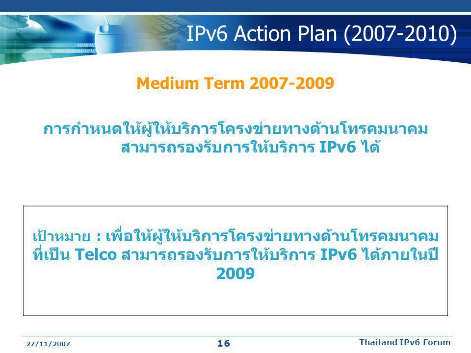 IPv6 Action Plan (2007-2010) Medium Term 2007-2009