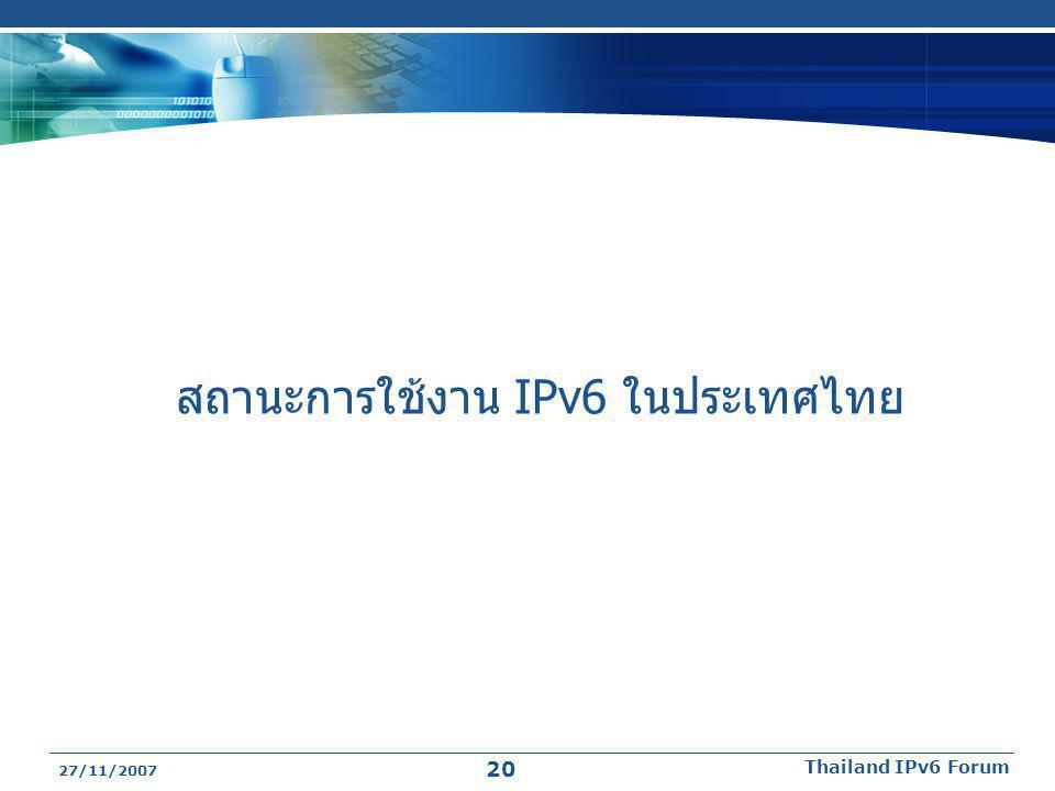 สถานะการใช้งาน IPv6 ในประเทศไทย