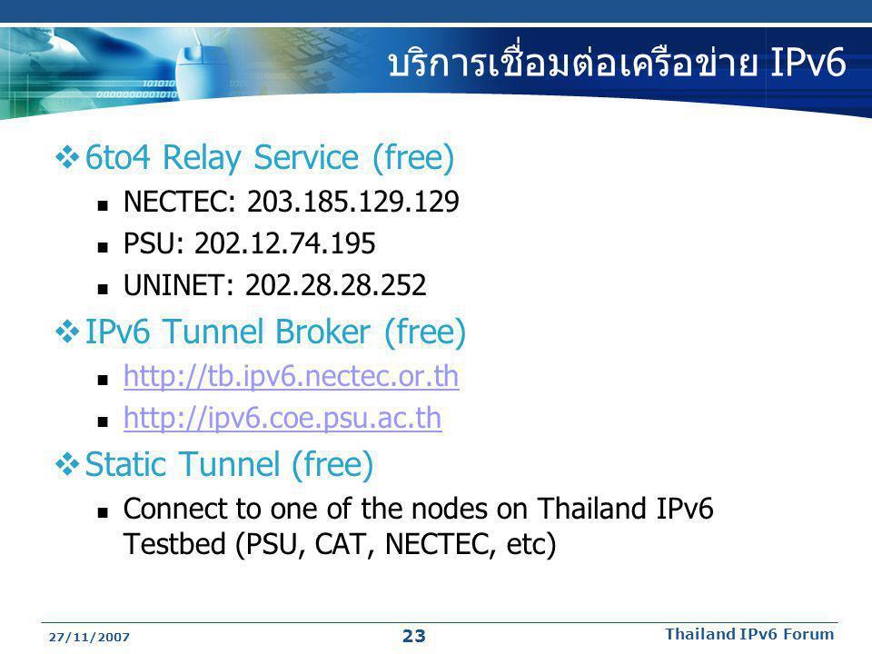 บริการเชื่อมต่อเครือข่าย IPv6