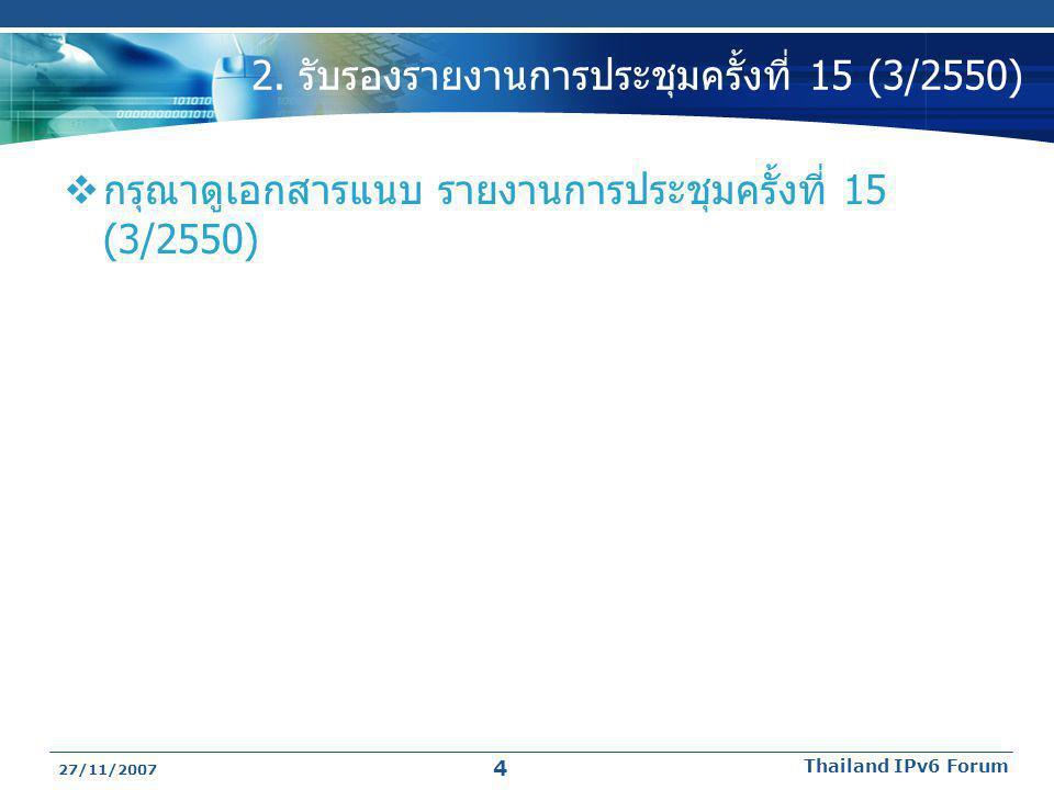 2. รับรองรายงานการประชุมครั้งที่ 15 (3/2550)