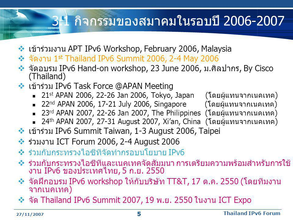 3.1 กิจกรรมของสมาคมในรอบปี 2006-2007