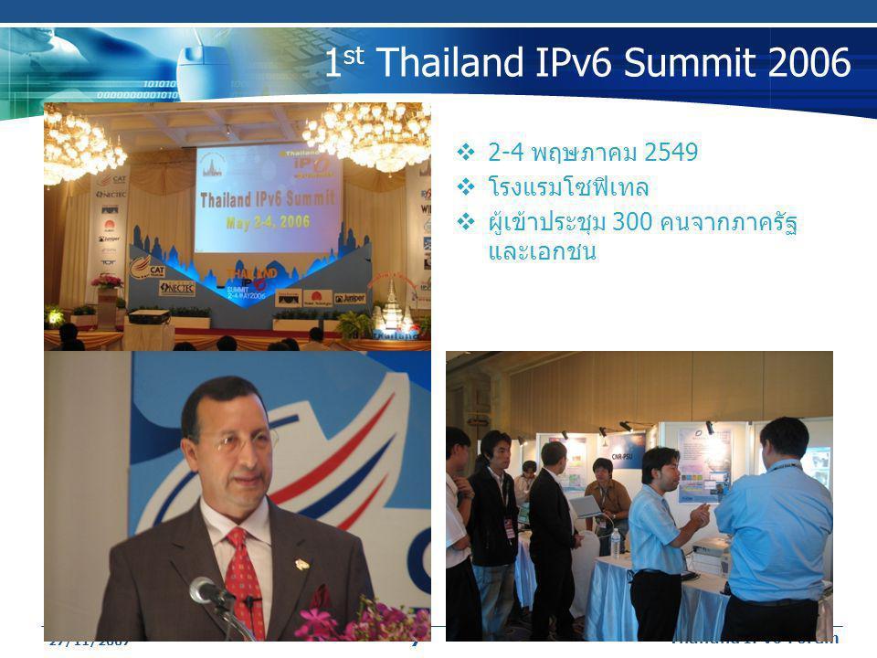 1st Thailand IPv6 Summit 2006 2-4 พฤษภาคม 2549 โรงแรมโซฟิเทล