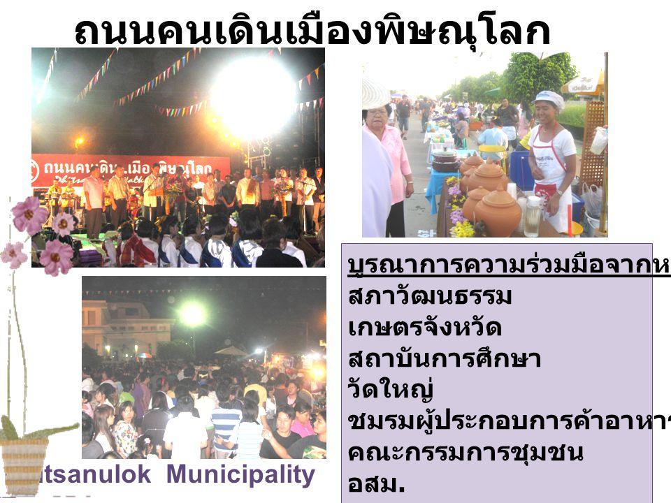 ถนนคนเดินเมืองพิษณุโลก Phitsanulok Municipality