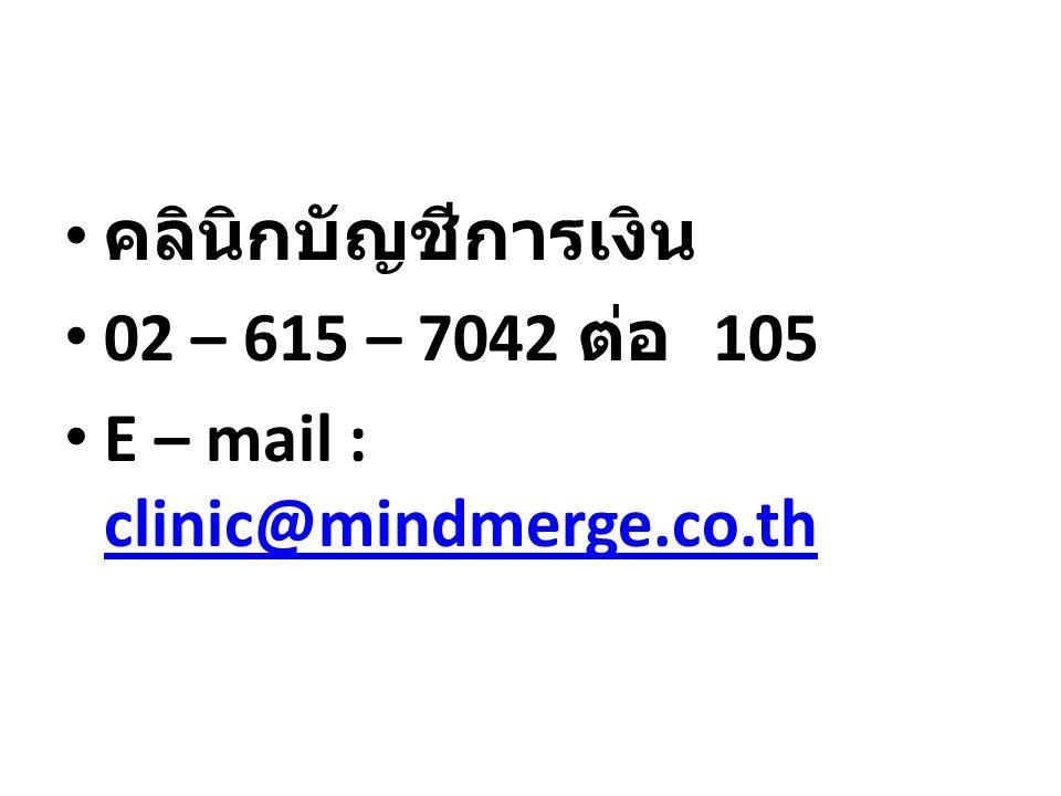 คลินิกบัญชีการเงิน 02 – 615 – 7042 ต่อ 105 E – mail : clinic@mindmerge.co.th