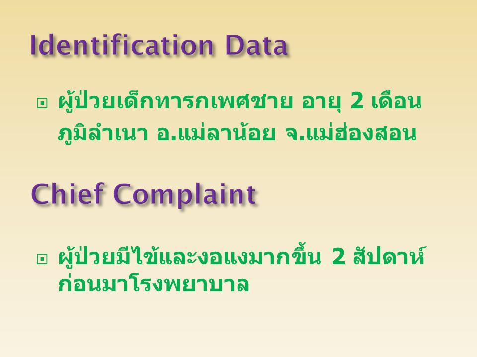 Identification Data Chief Complaint ผู้ป่วยเด็กทารกเพศชาย อายุ 2 เดือน