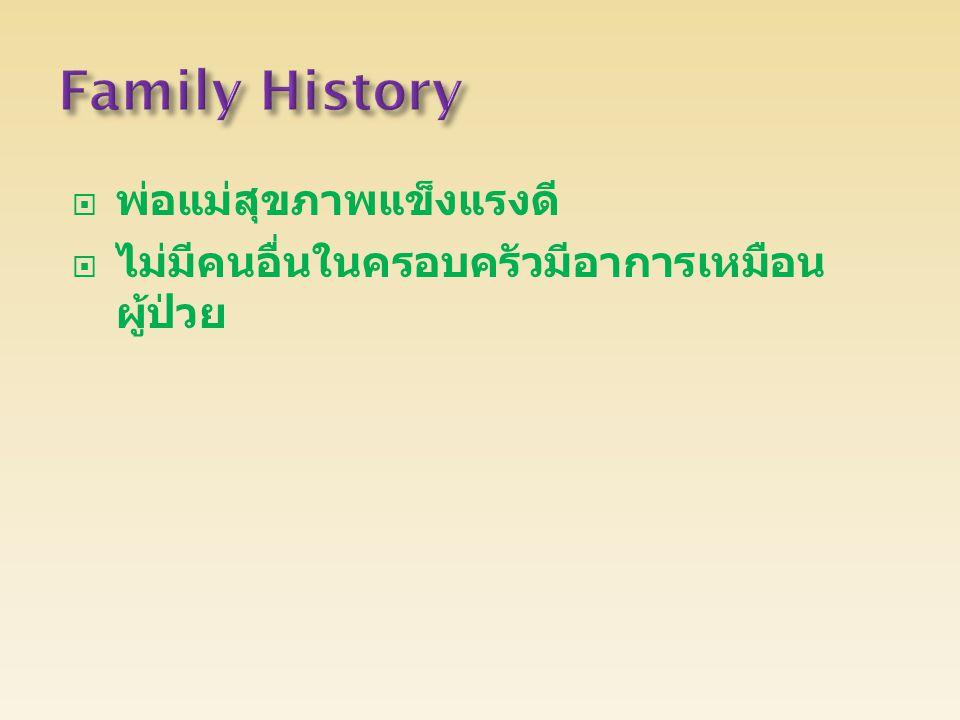 Family History พ่อแม่สุขภาพแข็งแรงดี