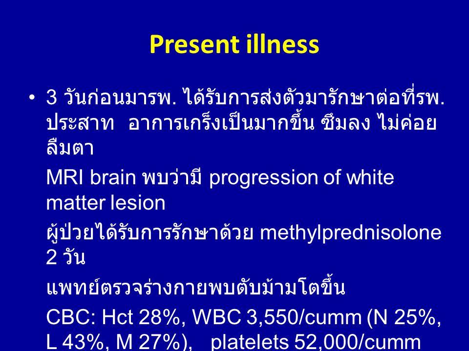 Present illness 3 วันก่อนมารพ. ได้รับการส่งตัวมารักษาต่อที่รพ.ประสาท อาการเกร็งเป็นมากขึ้น ซึมลง ไม่ค่อยลืมตา.