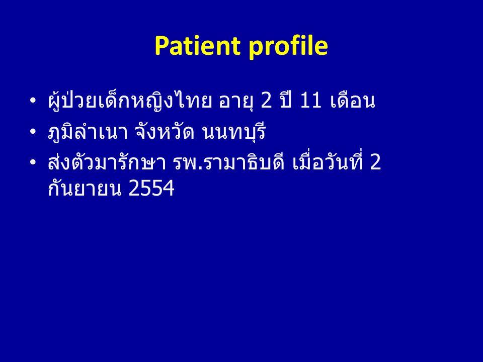 Patient profile ผู้ป่วยเด็กหญิงไทย อายุ 2 ปี 11 เดือน