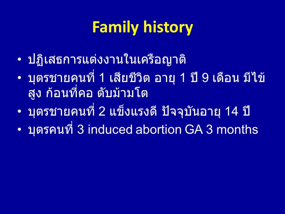 Family history ปฏิเสธการแต่งงานในเครือญาติ