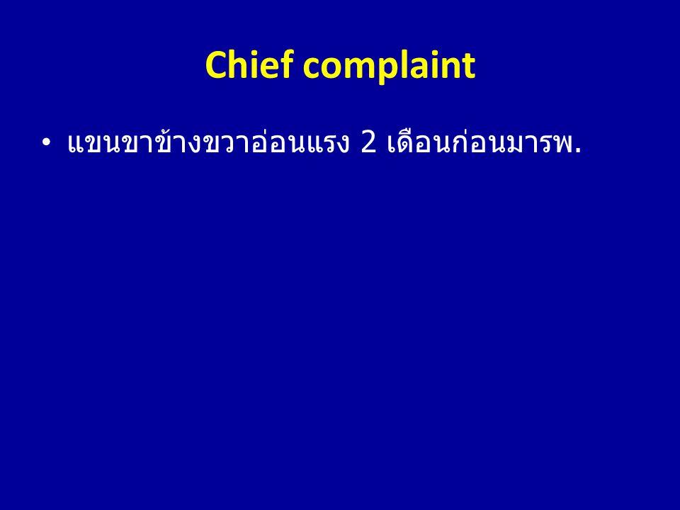 Chief complaint แขนขาข้างขวาอ่อนแรง 2 เดือนก่อนมารพ.