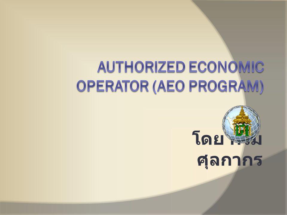 Authorized Economic Operator (AEO Program)