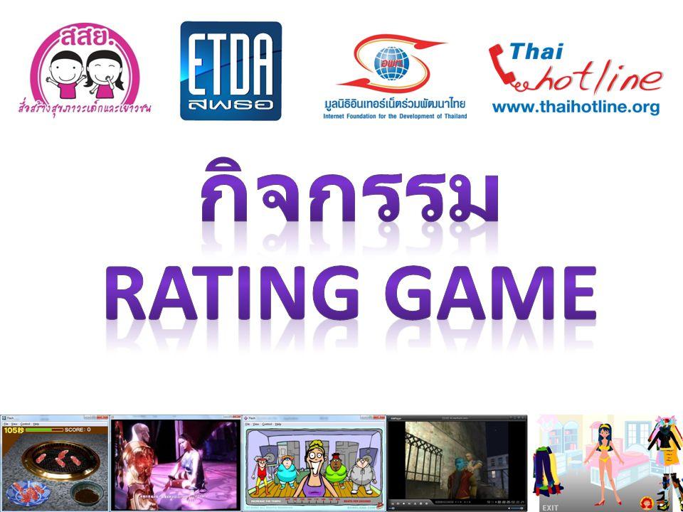 กิจกรรม Rating Game
