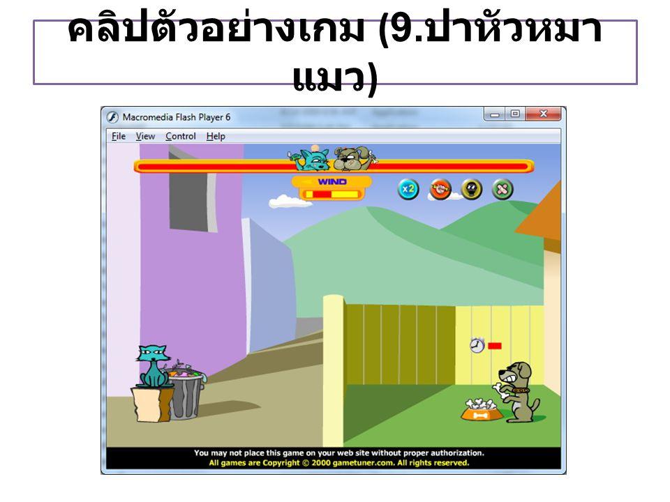 คลิปตัวอย่างเกม (9.ปาหัวหมาแมว)