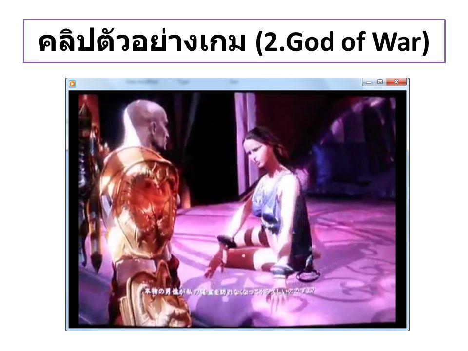 คลิปตัวอย่างเกม (2.God of War)