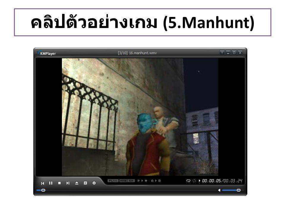 คลิปตัวอย่างเกม (5.Manhunt)