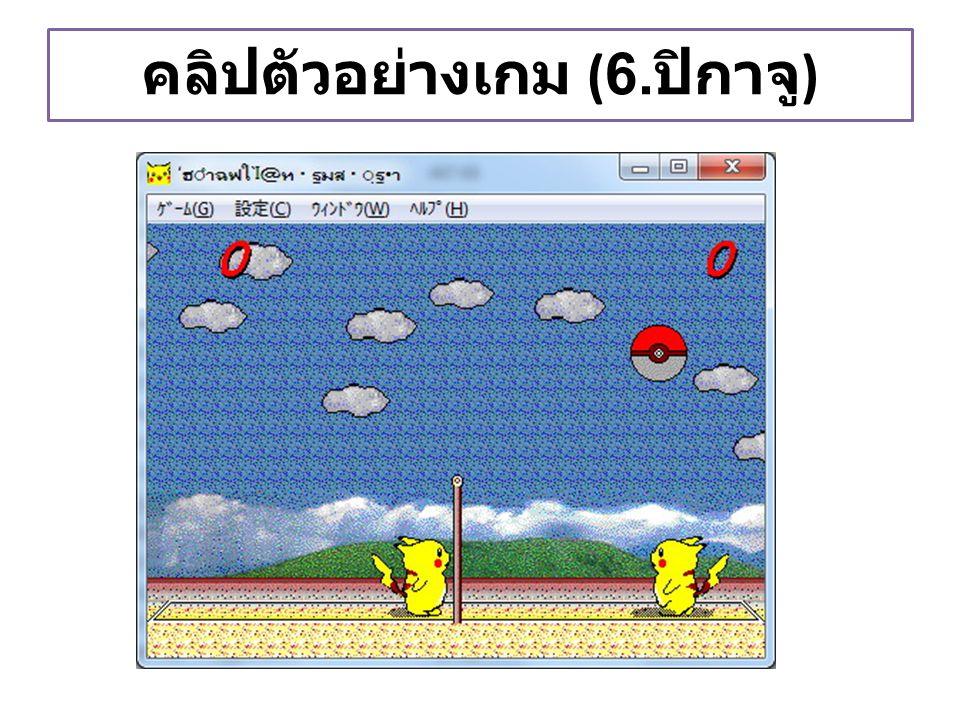 คลิปตัวอย่างเกม (6.ปิกาจู)