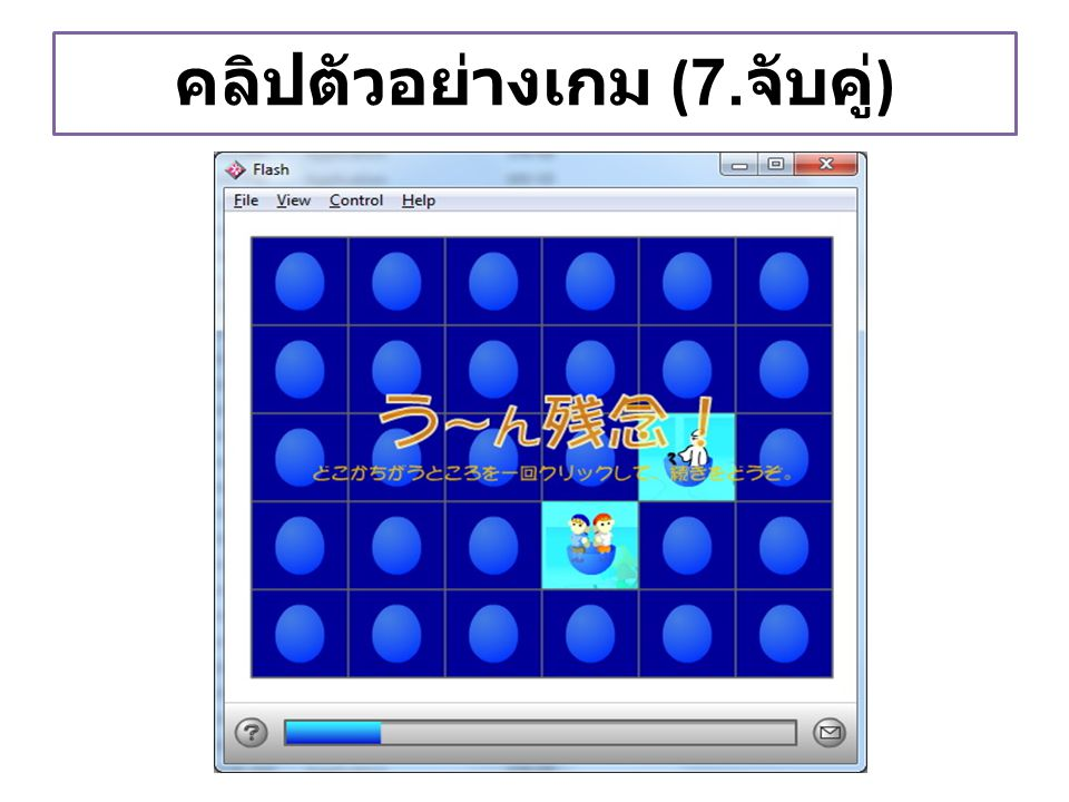 คลิปตัวอย่างเกม (7.จับคู่)