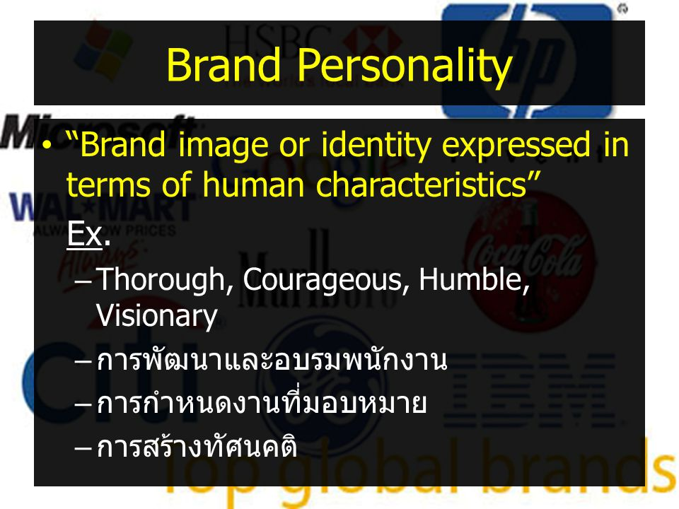 Brand Personality Brand image or identity expressed in terms of human characteristics Ex. Thorough, Courageous, Humble, Visionary.