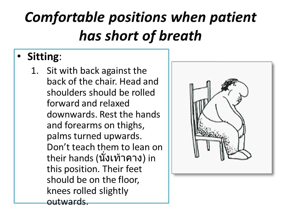 Comfortable positions when patient has short of breath