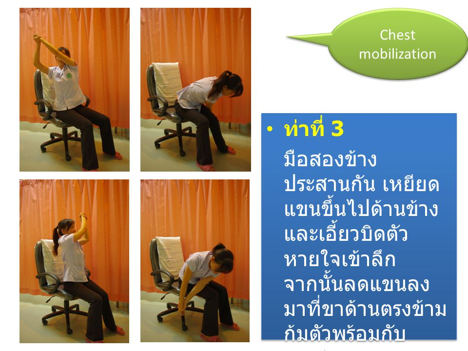 Chest mobilization ท่าที่ 3.