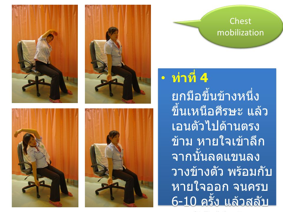 Chest mobilization ท่าที่ 4.