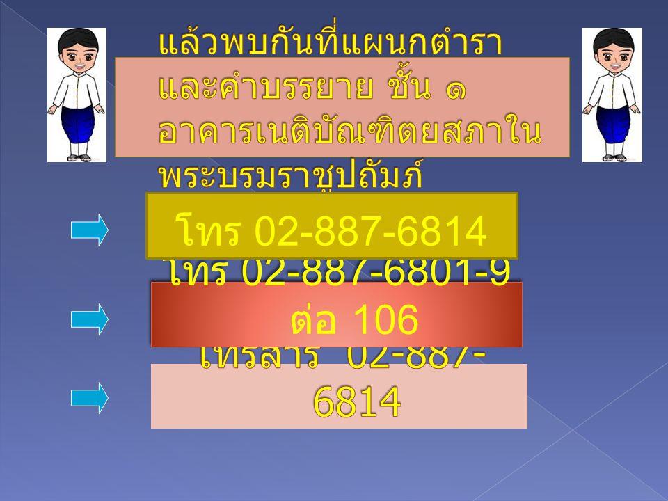 โทร 02-887-6814 โทร 02-887-6801-9 ต่อ 106 โทรสาร 02-887-6814