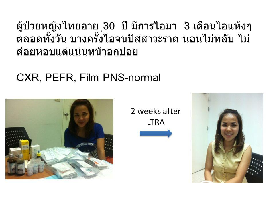 ผู้ป่วยหญิงไทยอาย ุ30 ปี มีการไอมา 3 เดือนไอแห้งๆตลอดทั้งวัน บางครั้งไอจนปัสสาวะราด นอนไม่หลับ ไม่ค่อยหอบแต่แน่นหน้าอกบ่อย CXR, PEFR, Film PNS-normal