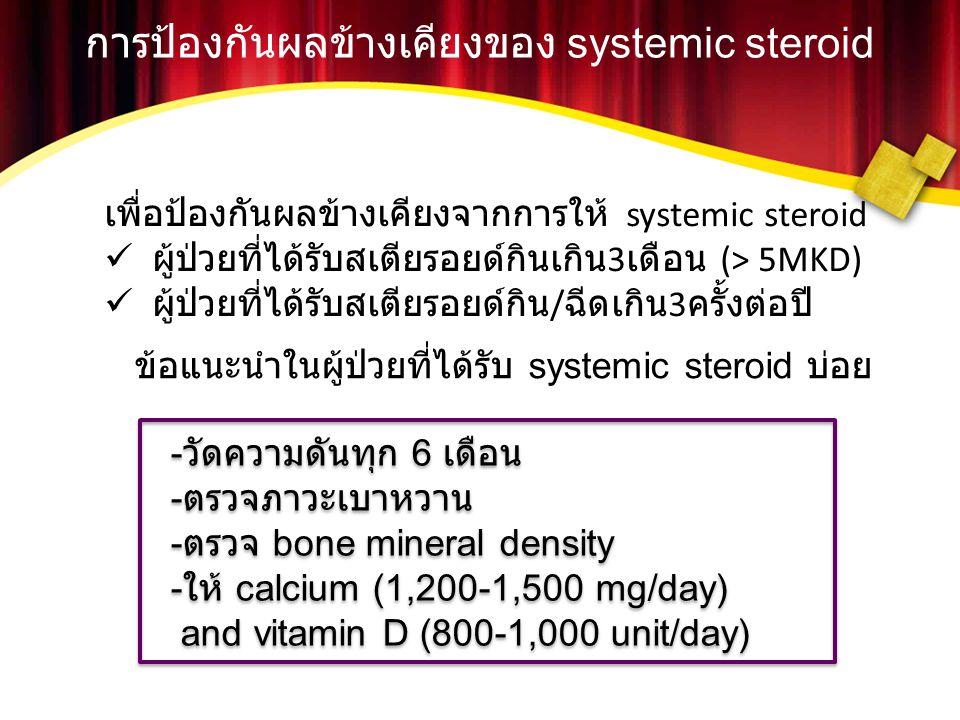 การป้องกันผลข้างเคียงของ systemic steroid